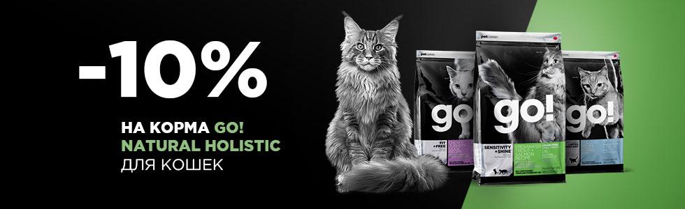 go сухой корм для кошек